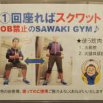 トイレ:座ればスクワット、OB禁止!