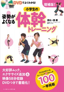 2013年9月発売。姿勢教育で取り入れている小学校もいくつかあります。