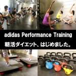 adidas PT 朝活ダイエット はじめませんか?
