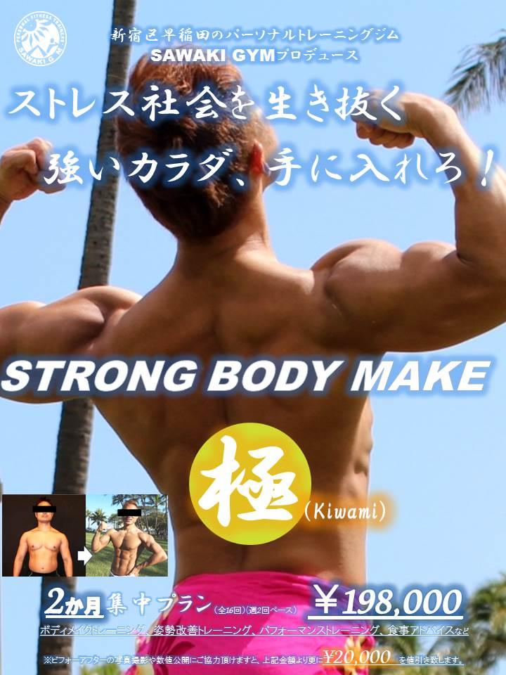 【男性向け2か月ダイエットプラン】STRONG BODY MAKE