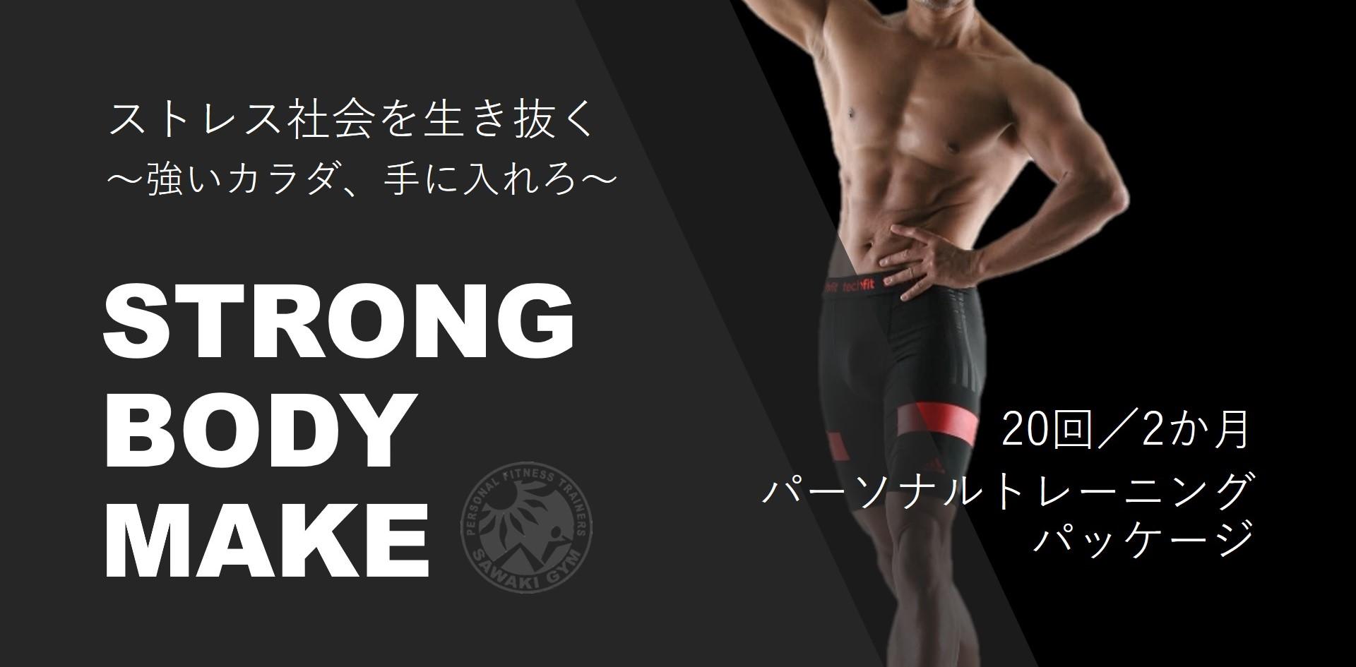 strongbodymake