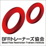 BFRトレーナー協会