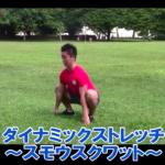 【SAWAKI GYMチャンネル】ダイナミックストレッチ~スモウスクワット~