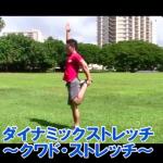 【SAWAKI GYMチャンネル】ダイナミックストレッチ~クワド・ストレッチ~