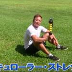【SAWAKI GYMチャンネル】アキュローラー・ストレッチ