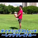 【SAWAKI GYMチャンネル】 ダイナミックストレッチ~レッグクレイドル~