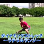 【SAWAKI GYMチャンネル】ダイナミックストレッチ~ラテラルランジ~