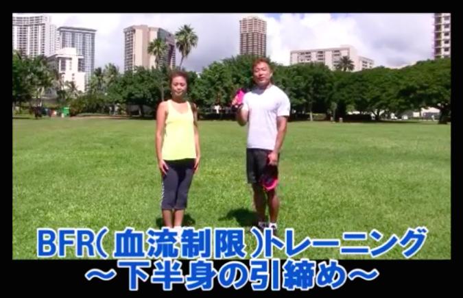 【SAWAKI GYMチャンネル】BFR(血流制限)トレーニング