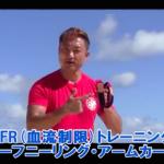 【SAWAKI GYMチャンネル】BFR(血流制限)トレーニング-2