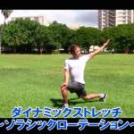 【SAWAKI GYMチャンネル】ダイナミックストレッチ~ソラシックローテーション~