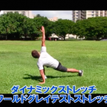 【SAWAKI GYMチャンネル】ダイナミックストレッチ~ワールドグレイテストストレッチ~