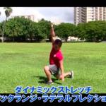 【SAWAKI GYMチャンネル】ダイナミックストレッチ~バックランジ・ラテラルフレクション~