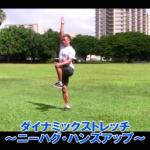 【SAWAKI GYMチャンネル】ダイナミックストレッチ~ニーハグ・ハンズアップ~