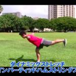 【SAWAKI GYMチャンネル】ダイナミックストレッチ~インバーティッドハムストリングス~