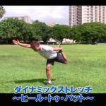 【SAWAKI GYMチャンネル】ダイナミックストレッチ~ヒール・トゥ・バット~
