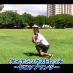 【SAWAKI GYMチャンネル】ダイナミックストレッチ~ドロップランジ~