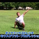 【SAWAKI GYMチャンネル】ダイナミックストレッチ~スモウスクワット・プログレッション~