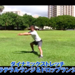 【SAWAKI GYMチャンネル】ダイナミックストレッチ~ラテラルランジ&ドロップランジ~