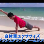 【SAWAKI GYMチャンネル】自体重エクササイズ~プッシュアップ・アームリフト~