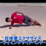 【SAWAKI GYMチャンネル】自体重エクササイズ~ライイングサイドベンド~
