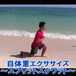 【SAWAKI GYMチャンネル】自体重エクササイズ~スプリットスクワット~