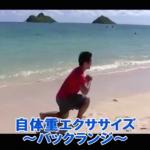 【SAWAKI GYMチャンネル】自体重エクササイズ~バックランジ~