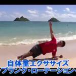 【SAWAKI GYMチャンネル】自体重エクササイズ~プランク・ローテーション~