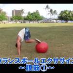 【SAWAKI GYMチャンネル】バランスボールエクササイズ~腹筋編~