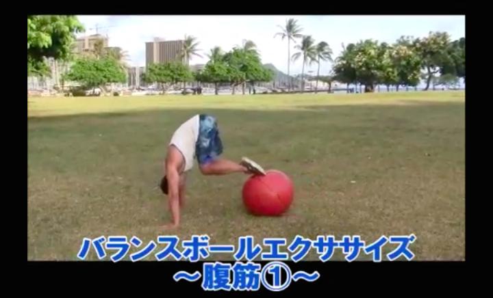 バランスボールエクササイズ