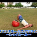 【SAWAKI GYMチャンネル】バランスボールエクササイズ~下半身編~