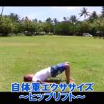 【SAWAKI GYMチャンネル】自体重エクササイズ~ヒップリフト~