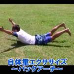 【SAWAKI GYMチャンネル】自体重エクササイズ~バックアーチ~