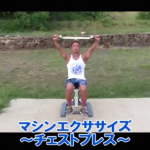 【SAWAKI GYMチャンネル】ハワイの面白マシンエクササイズ~上半身編~