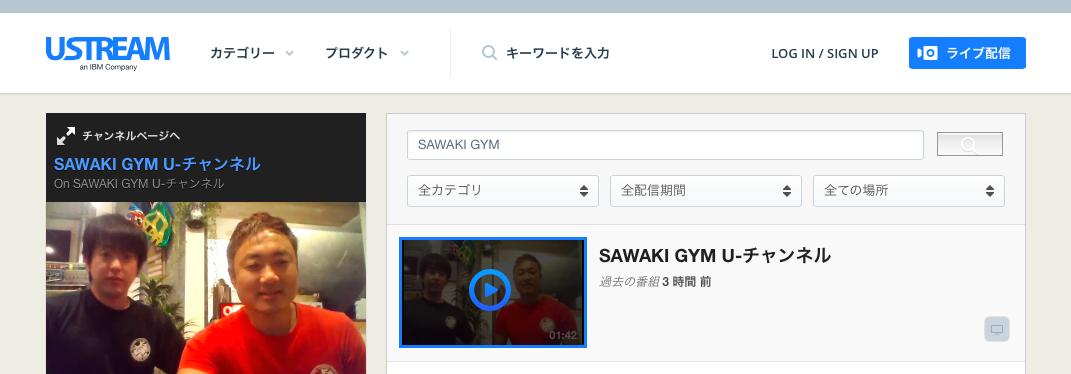 SAWAKI GYM U-チャンネル