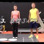 【SAWAKI GYMチャンネル】バーチャルパーソナルトレーニング:基礎③バランス能力をアップさせるパーソナルトレーニング