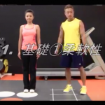 【SAWAKI GYMチャンネル】バーチャルパーソナルトレーニング:基礎①柔軟性をアップさせるパーソナルトレーニング