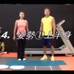 【SAWAKI GYMチャンネル】バーチャルパーソナルトレーニング:美しい姿勢のためのパーソナルトレーニング①~上半身エクササイズ編~