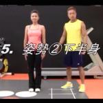 【SAWAKI GYMチャンネル】バーチャルパーソナルトレーニング:美しい姿勢のためのパーソナルトレーニング②~下半身エクササイズ編~