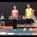 【SAWAKI GYMチャンネル】バーチャルパーソナルトレーニング:体幹のためのパーソナルトレーニング①~軸づくり編~