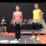 【SAWAKI GYMチャンネル】バーチャルパーソナルトレーニング:体幹のためのパーソナルトレーニング②~肩甲骨編~