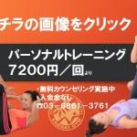 7200円からのパーソナルトレーニング