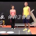 【SAWAKI GYMチャンネル】バーチャルパーソナルトレーニング:体幹のためのパーソナルトレーニング③~骨盤編~