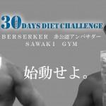 GSSP+ 30日ダイエットチャレンジ、参加者募集中!