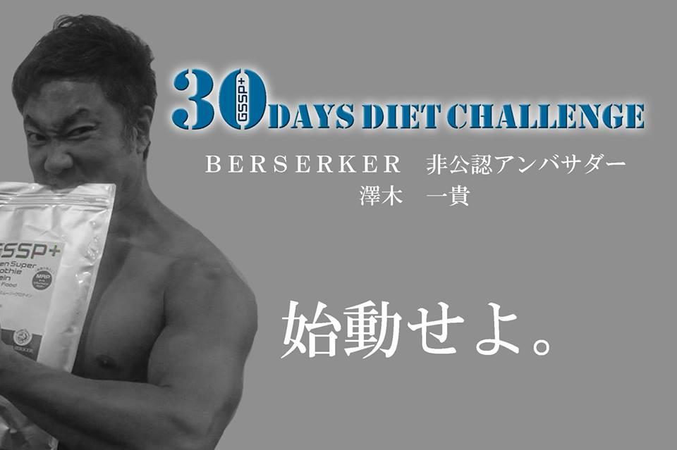 GSSP30日間ダイエットチャレンジ