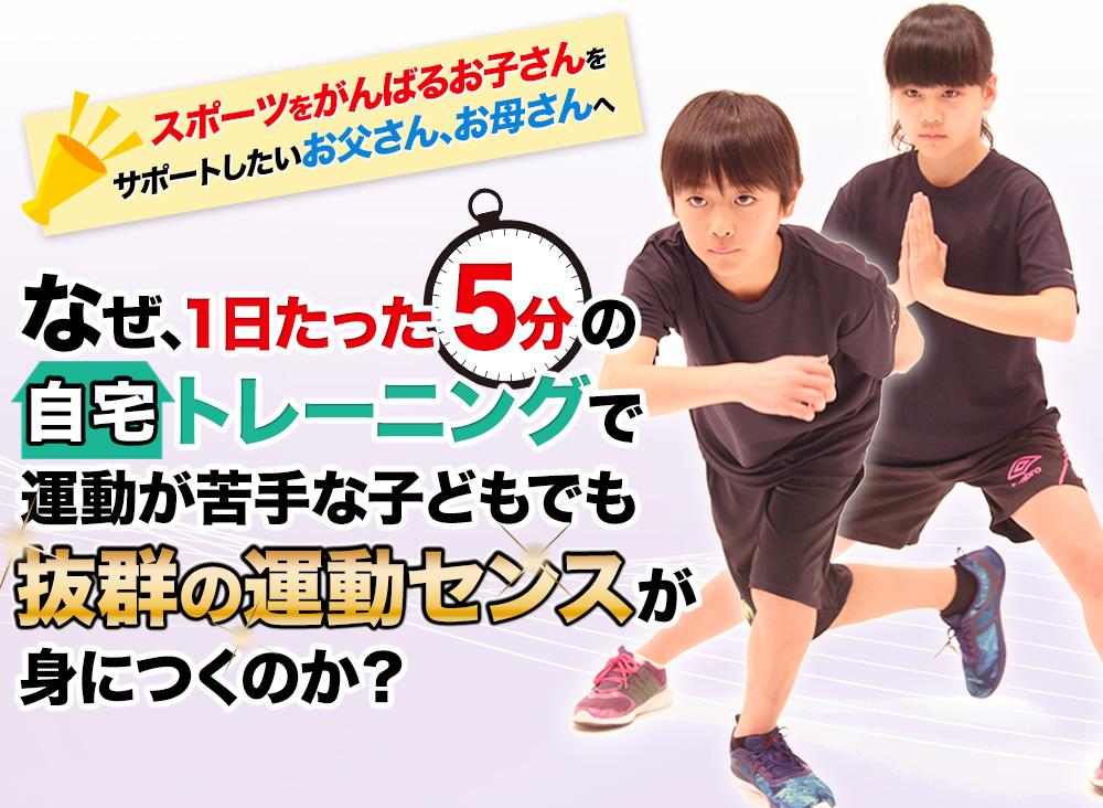 【DVD】ジュニア期にやっておくべき体幹トレーニング