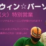 【10月31日開催】ハロウィン☆パーソナル