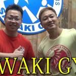 【動画】これが日本一のSAWAKI GYMだ!!