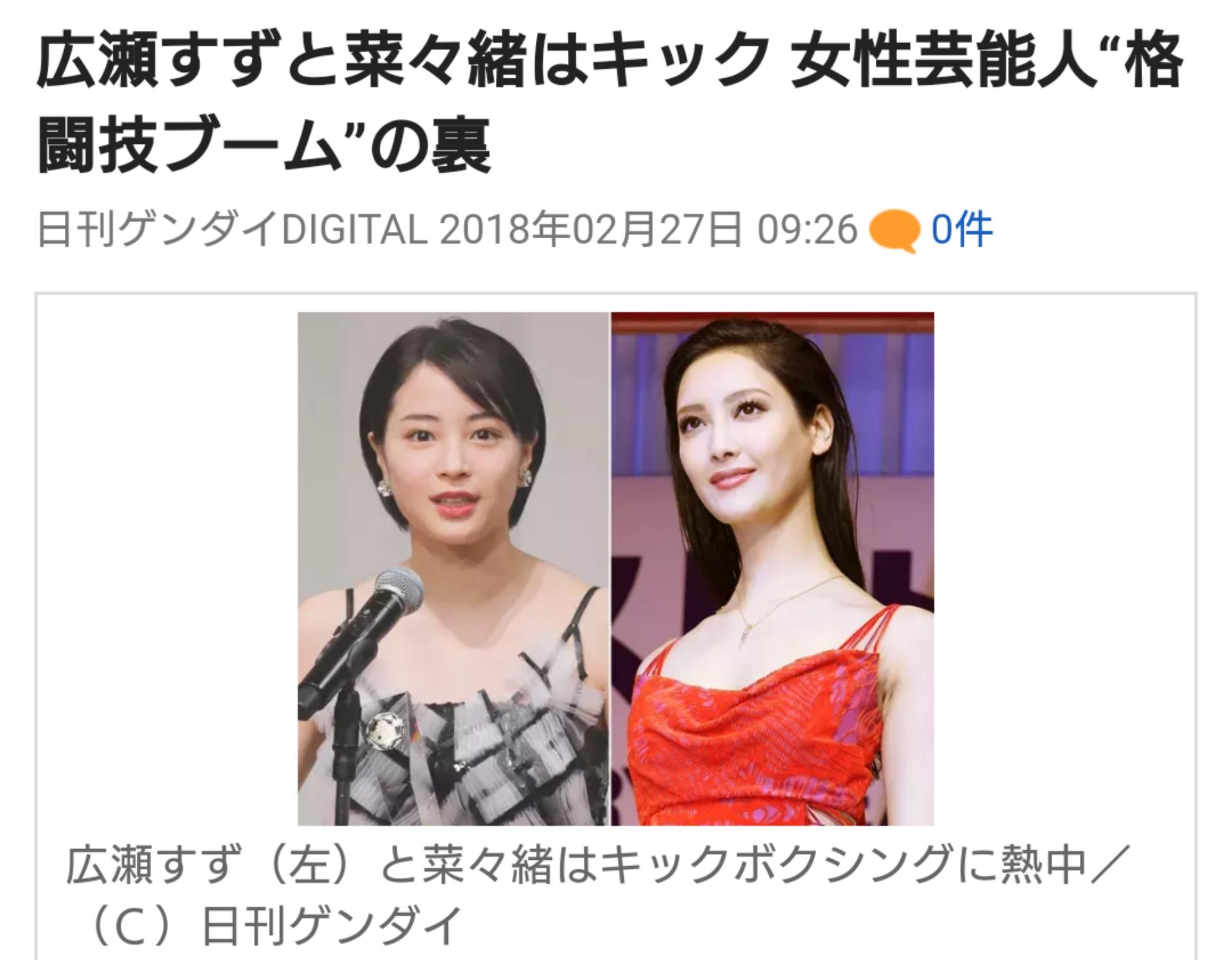 菜々緒さんや広瀬すずさんは、格闘技エクササイズに夢中!?