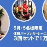【5月5名様限定】体験パーソナル3回セットが何と1万円!