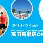 6月10日(日)高田馬場店、オープンします!